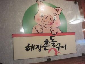 Hae Jang Chon Korean BBQ