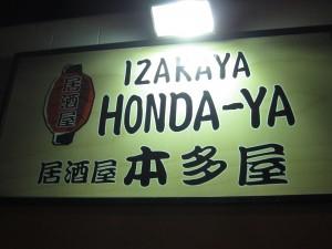 Honda Ya Industry