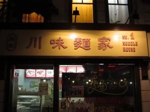 No 1 Noodle House